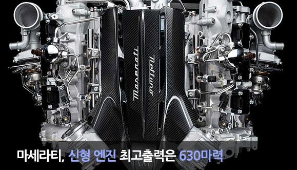 마세라티, 신형 엔진 최고출력은 630마력